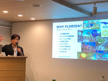 Pacicom global第8回特別講演「フロリダオーランド不動産セミナー」