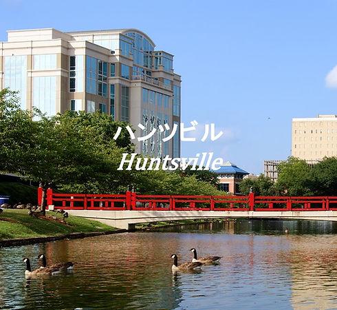 Huntsvilleサイト用2.jpg