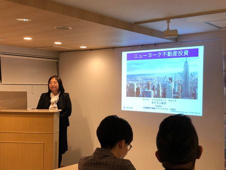 Pacicom global第10回特別講演「ニューヨーク不動産・米国不動産投資税務セミナー」開催報告