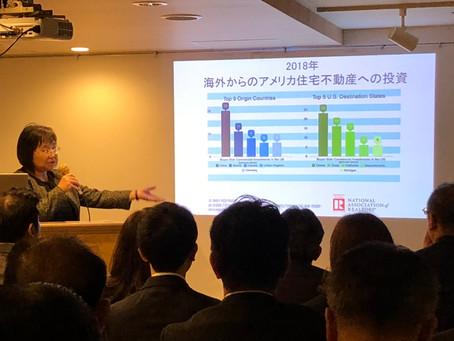 Pacicom global第5回特別講演「ニューヨーク不動産投資セミナー・米国不動産投資税務最新事情」