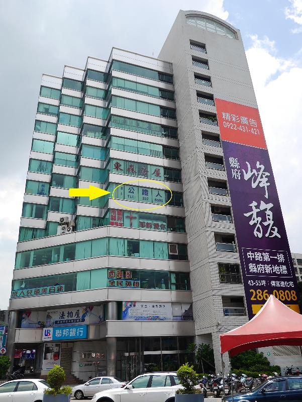 事務所位於聯邦銀行樓上6樓(寰宇財經廣場),交通便利,停車方便!