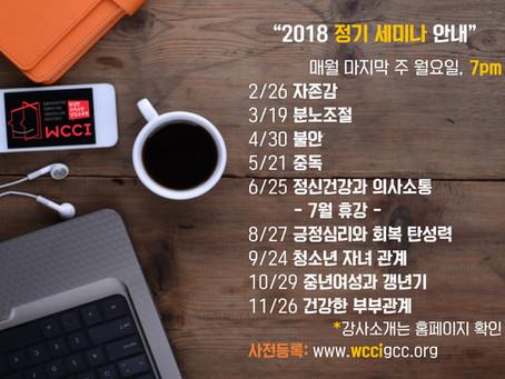 WCCI 2018 정기세미나 안내