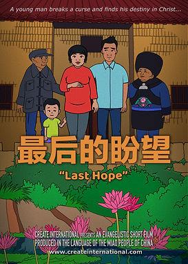 LastHope-Poster-Web.jpg