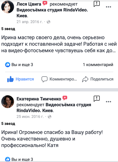 отзывы о студии RindaVideo на Facebook