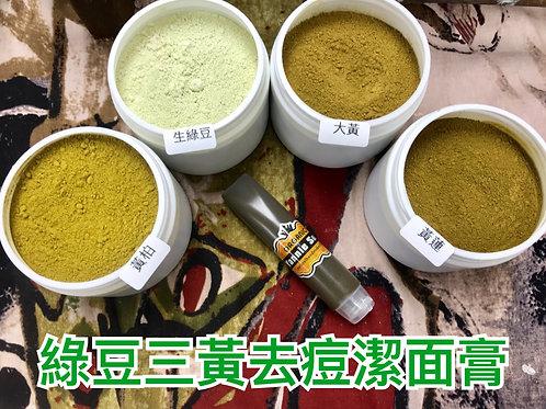 綠豆三黃去痘潔面膏