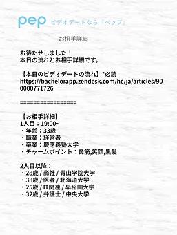 お相手詳細800-min.png