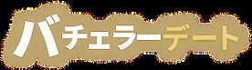 ロゴ-min.png