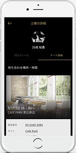 スクショ カフェの詳細.png