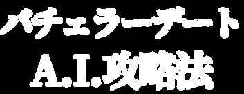 題名-min.png