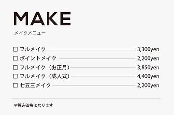 menu_make.png