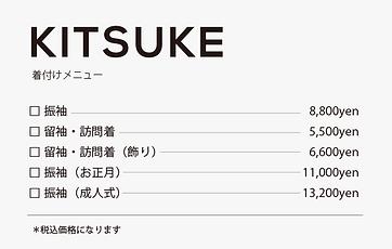 menu_kitsuke.png