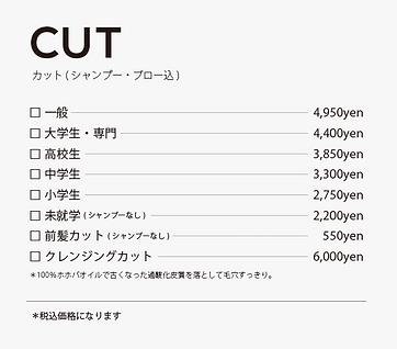 menu_cut.png