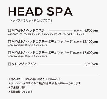 menu_headspa.png