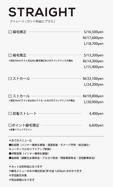 menu_straight.png