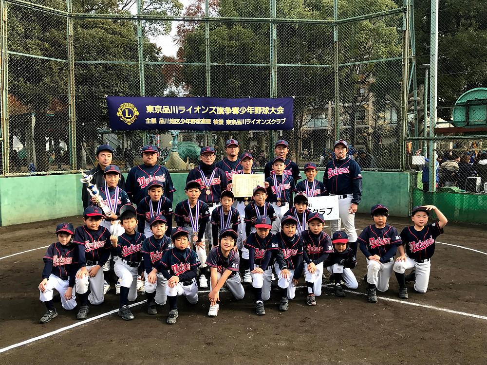 品川地区 睦クラブ 3位入賞