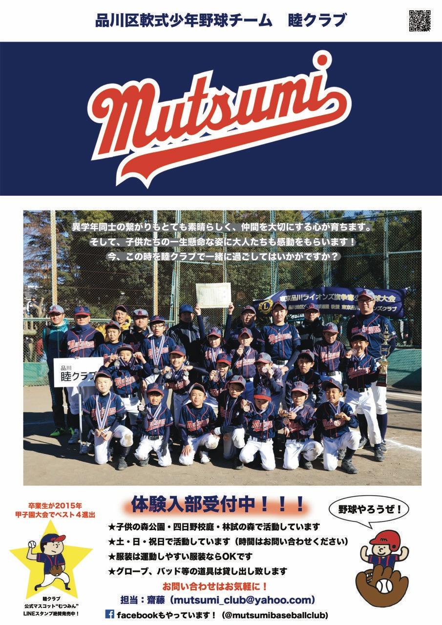 東京都品川区少年野球 睦クラブ