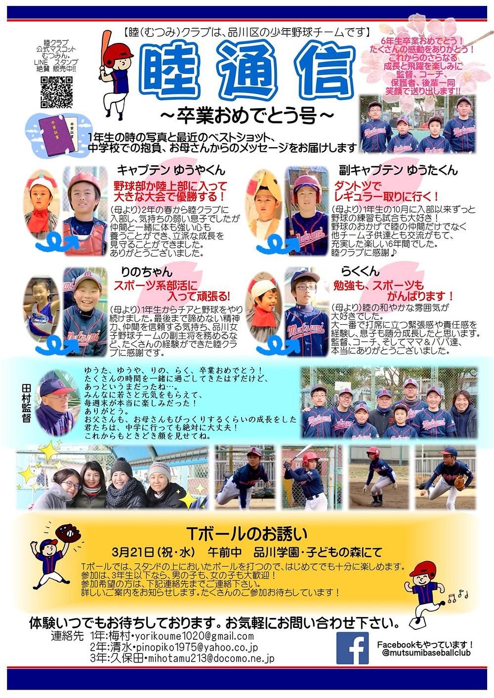 品川区 少年野球チーム 睦クラブ
