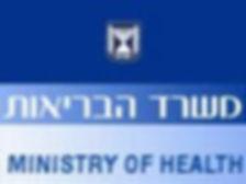 משרד הבריאות.jpg