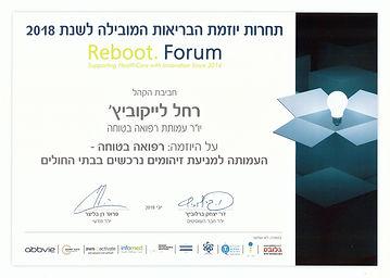 2018 Reboot-Forum Havivat HaKahal Refua