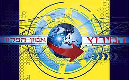 רקע לוגו המירוץ.jpg