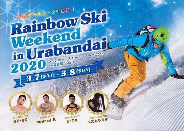 rainbow_ski2020_A5_omote_olJai_compresse