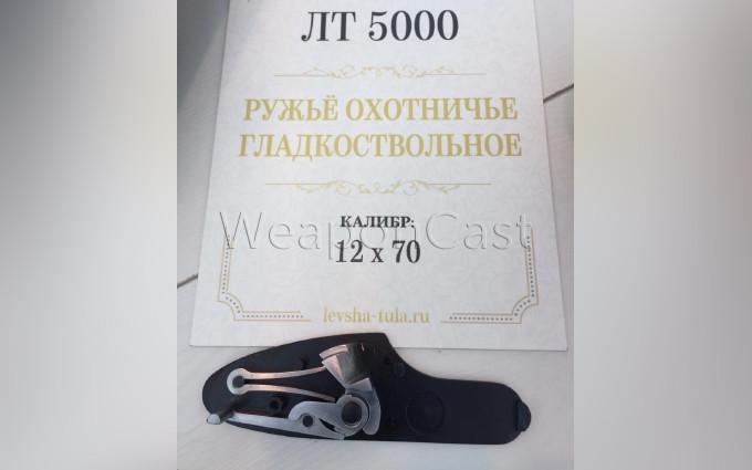 Левша-Т ЛТ 5000