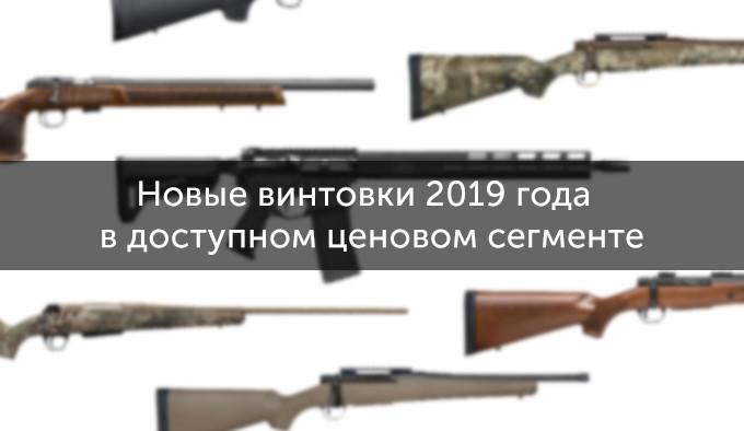 Новые винтовки 2019 года в доступном ценовом сегменте