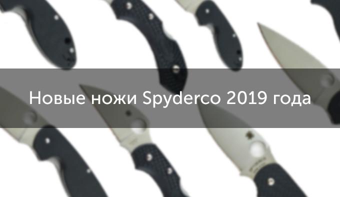 Новые ножи Spyderco 2019 года