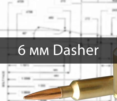 Патрон 6 мм Dasher