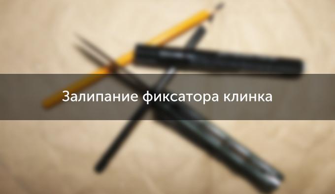 Залипание фиксатора клинка складного ножа