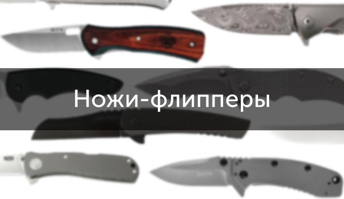 Ножи-флипперы