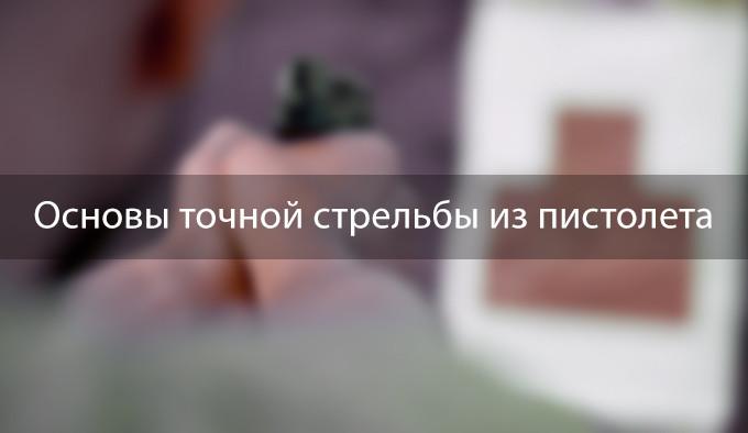 Основы точной стрельбы из пистолета
