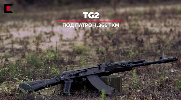 Калашников TG2