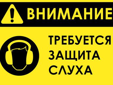 Стандарты защиты слуха