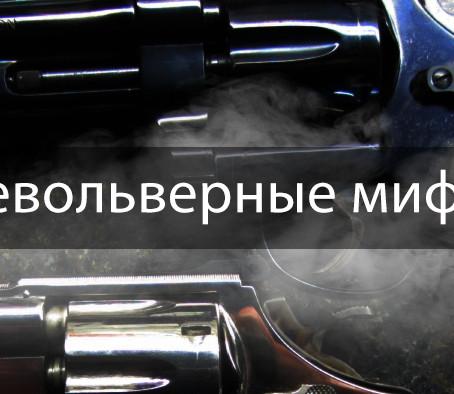 Револьверные мифы
