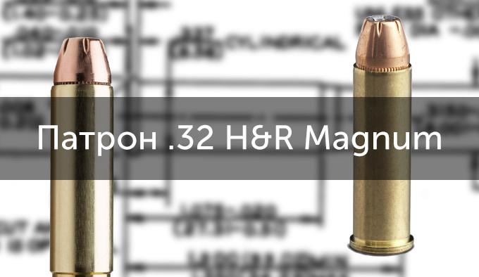 История патрона .32 H&R Magnum