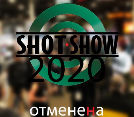 Крупнейшая оружейная выставка SHOT Show отменяется в 2021 году