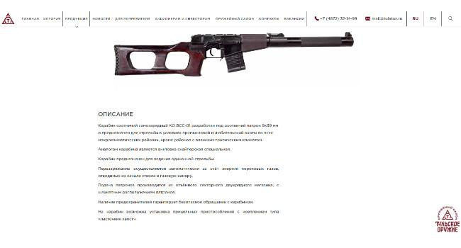 скрин страницы КО ВСС-01