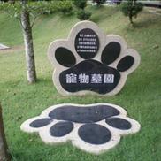 Pet Garden (Semenyih)