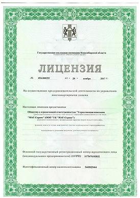 лицензия ооо маг сервис ст. 1.jpg