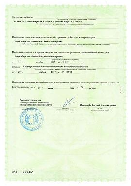 лицензия ооо маг сервис ст. 2.jpg