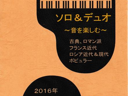 東京教室ピアノ発表会 / Annual Concert 2016