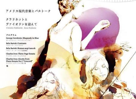 Miki Arimura Piano Recital 「音のこころみVol.3」
