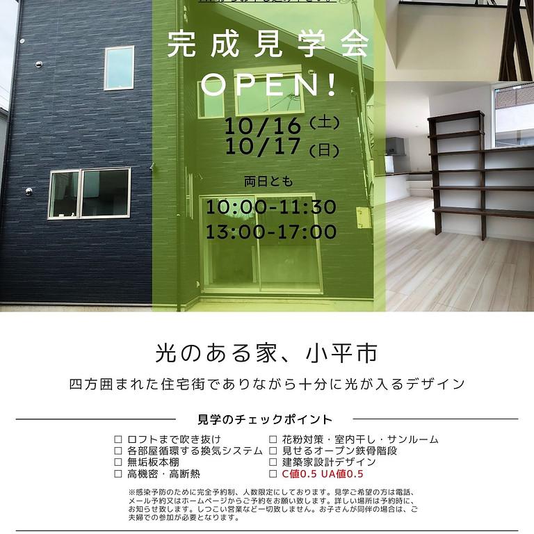 10/16(土)・17(日) 完成見学会 OPEN