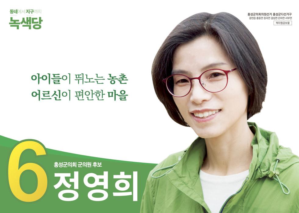 충남_정영희_190x260_4P.jpg