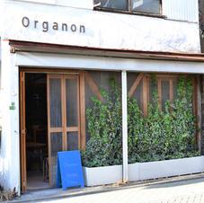 【002】Organon