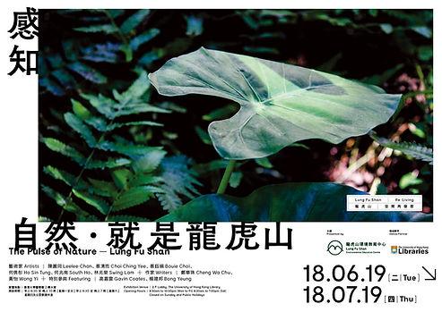 Exhibition Leaflet (HKUL).jpg