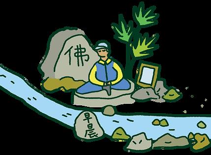 Lung Fu creek.png