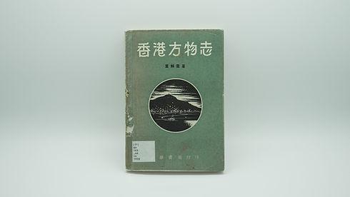 Hong Kong Naturography