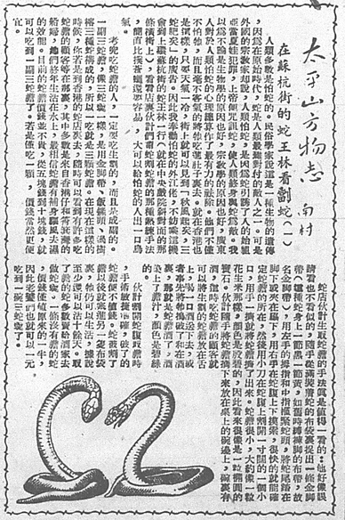 The Cantonese Person's Snake